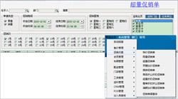 云软A+软件